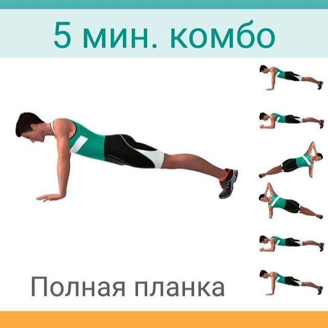 Упражнение планка: комплексная программа на 30 дней