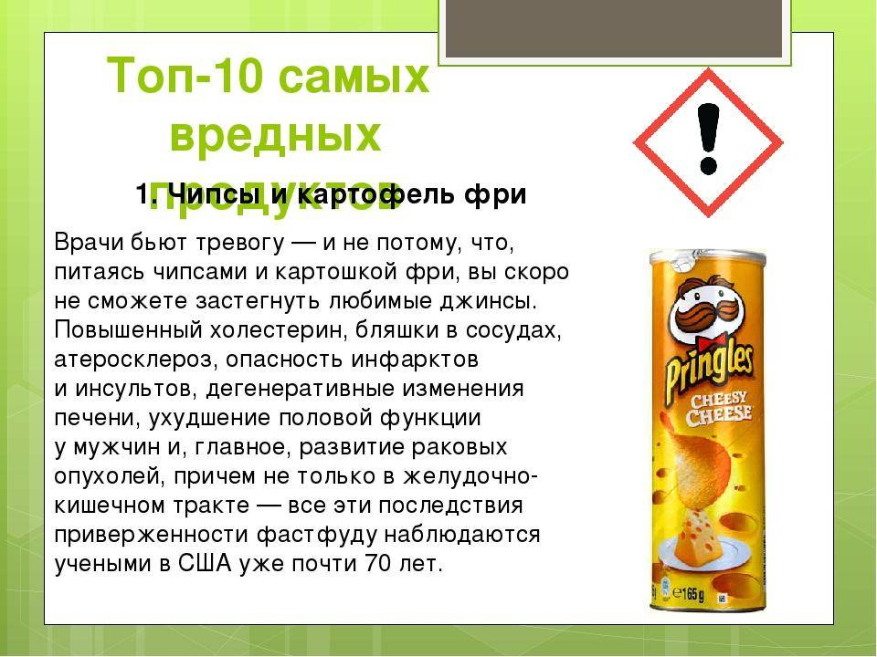 Топ-10: самые вредные продукты