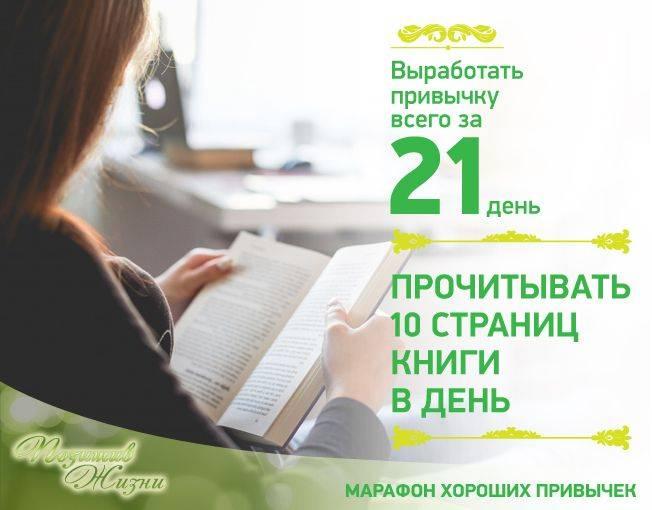 21 день привычка формируется и становится вашей второй натурой, ваша программа