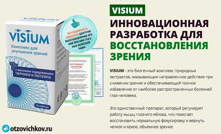 Витамины для глаз при дальнозоркости возрастной и близорукости, простой метод лечения зрения, какие лучшие лекарства, таблетки