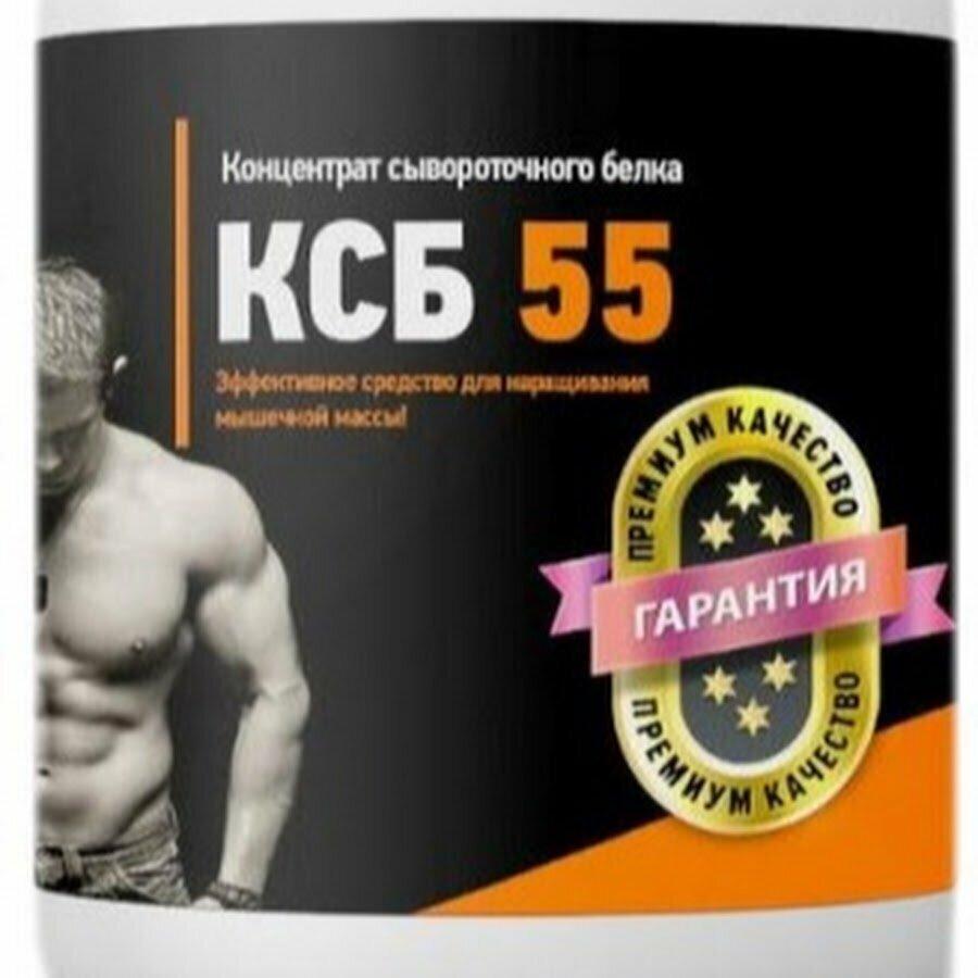 Протеин ксб 55 (концентрат сывороточного белка) - первый независимый сайт отзывов украины