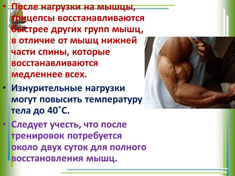 Почему медленно растут мышцы | бомба тело
