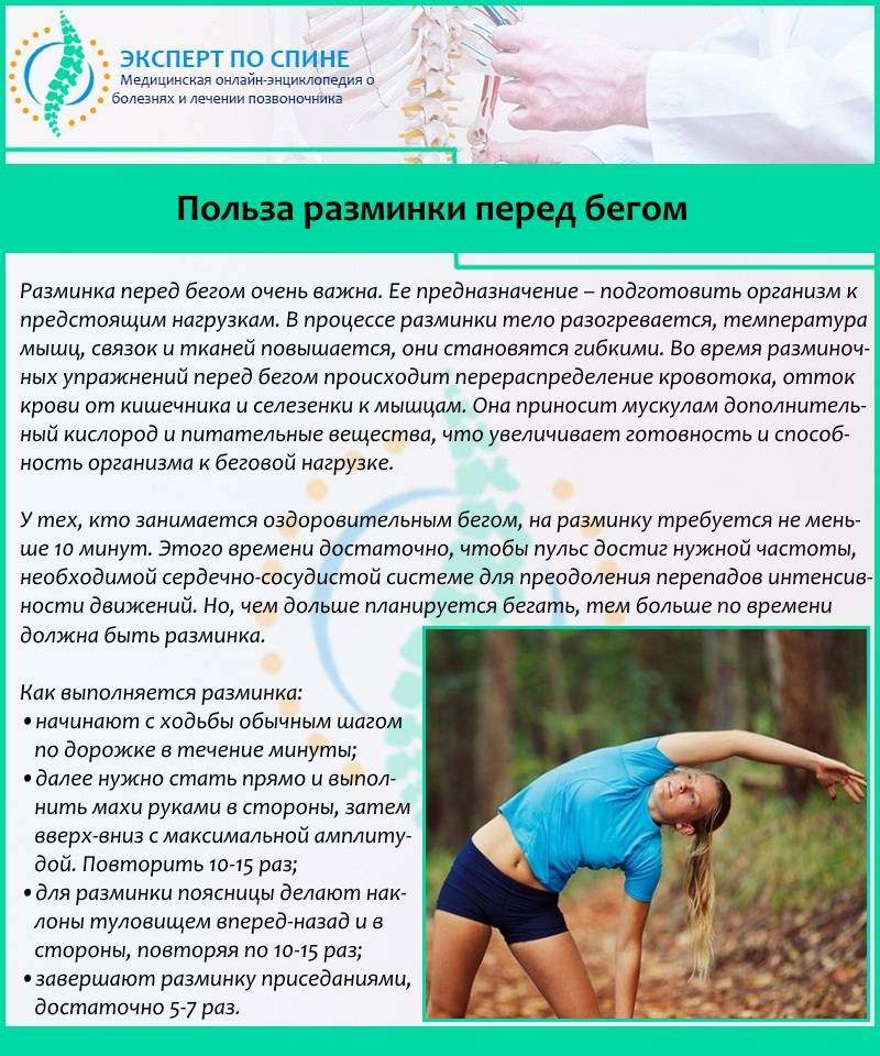 Разминка перед бегом для начинающих: упражнения и полезная информация