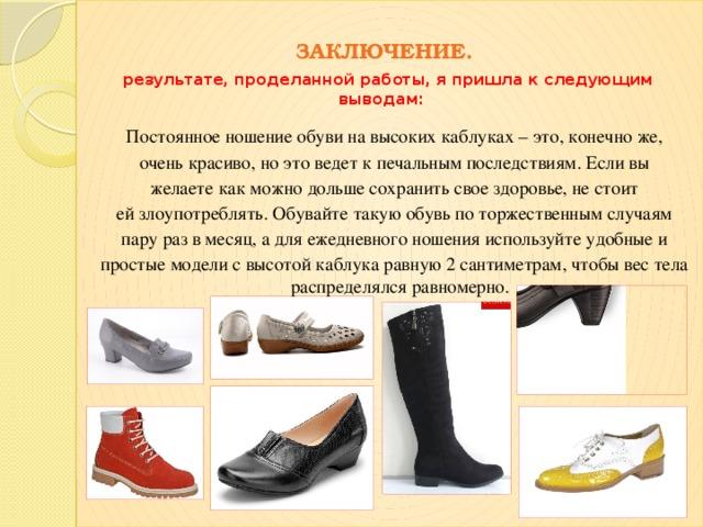 Высокие каблуки – вред здоровью, болезни от каблуков,