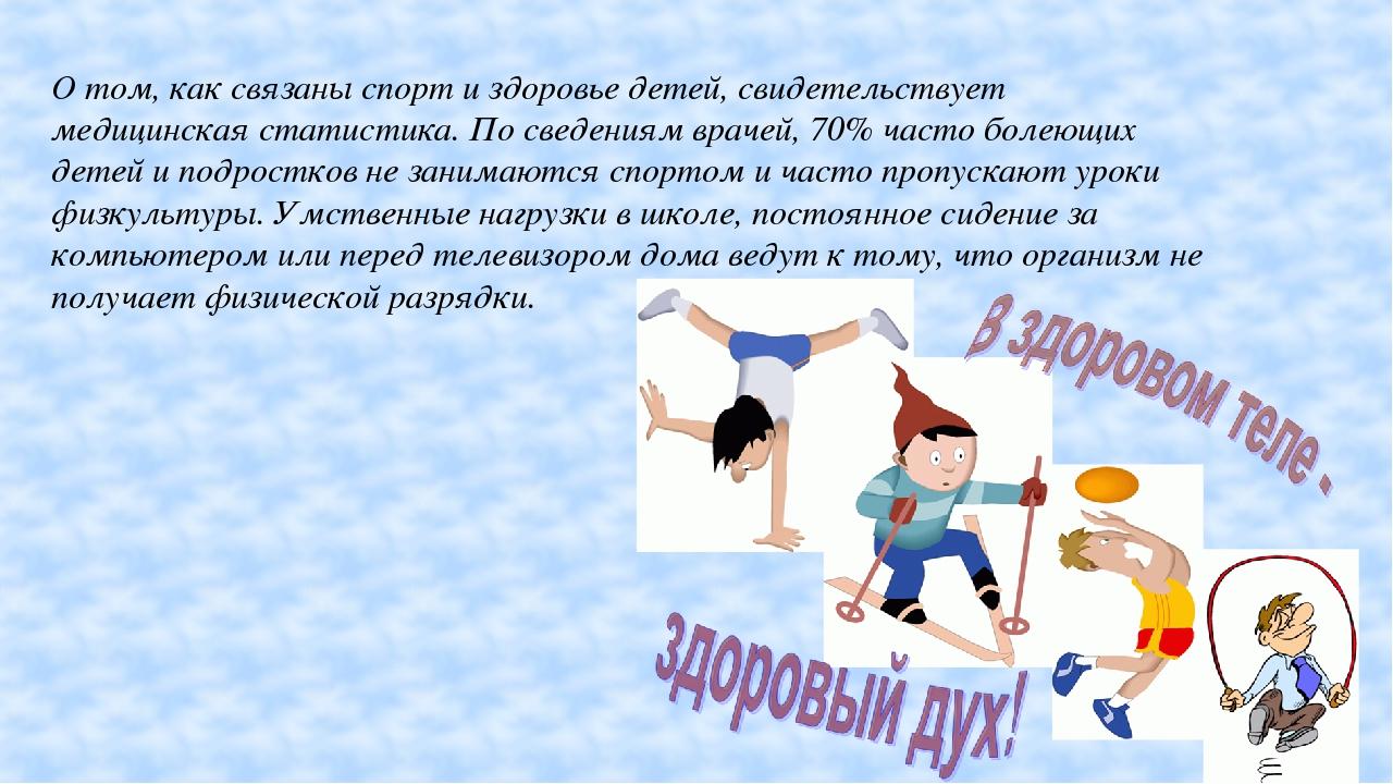 Спорт и здоровье: влияние физкультуры на человека