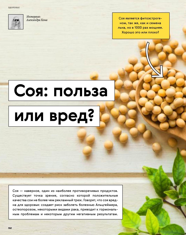 Соя и продукты из нее: калорийность, польза и вред для здоровья организма, состав