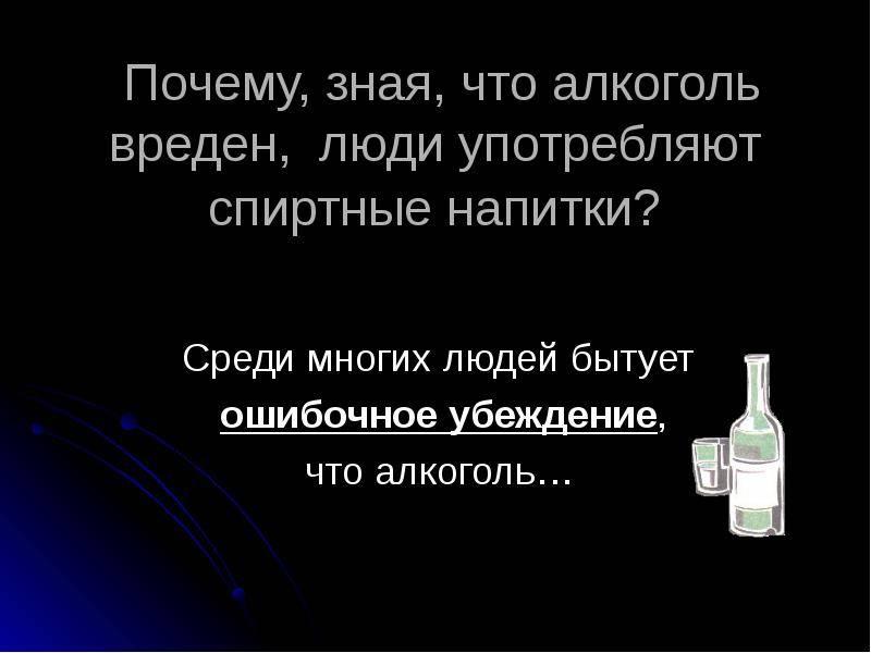 Поведение алкоголика в период трезвости - polesno