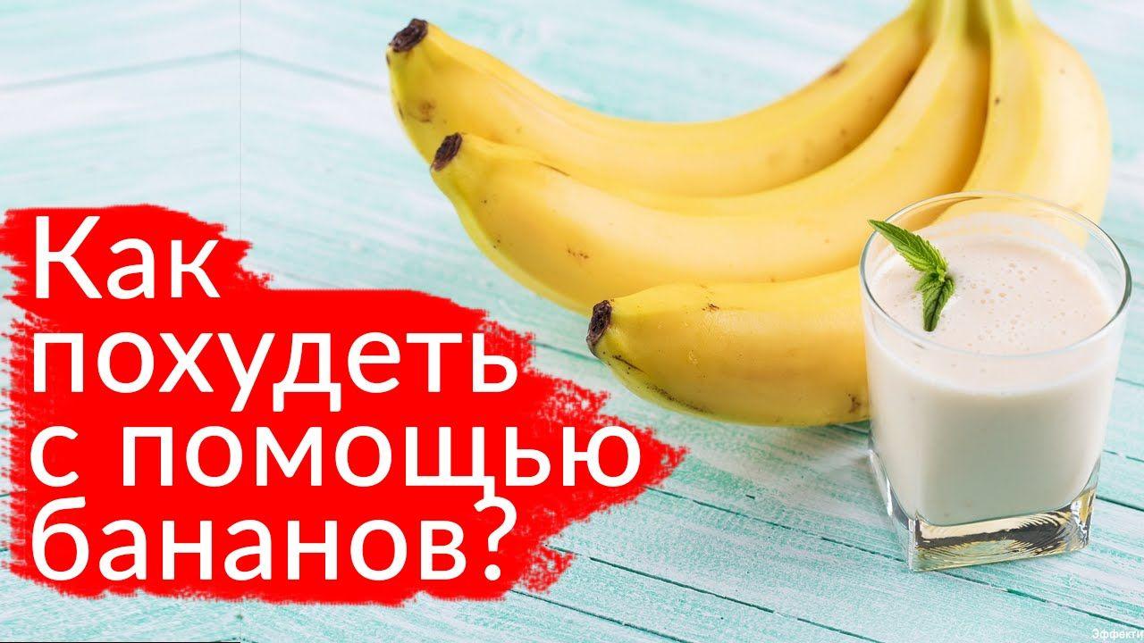 Количество калорий в банане: состав, польза и вред для организма