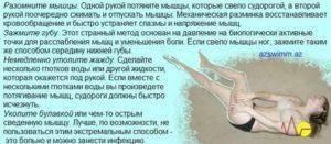 Судороги в ногах: причины и лечение народными средствами