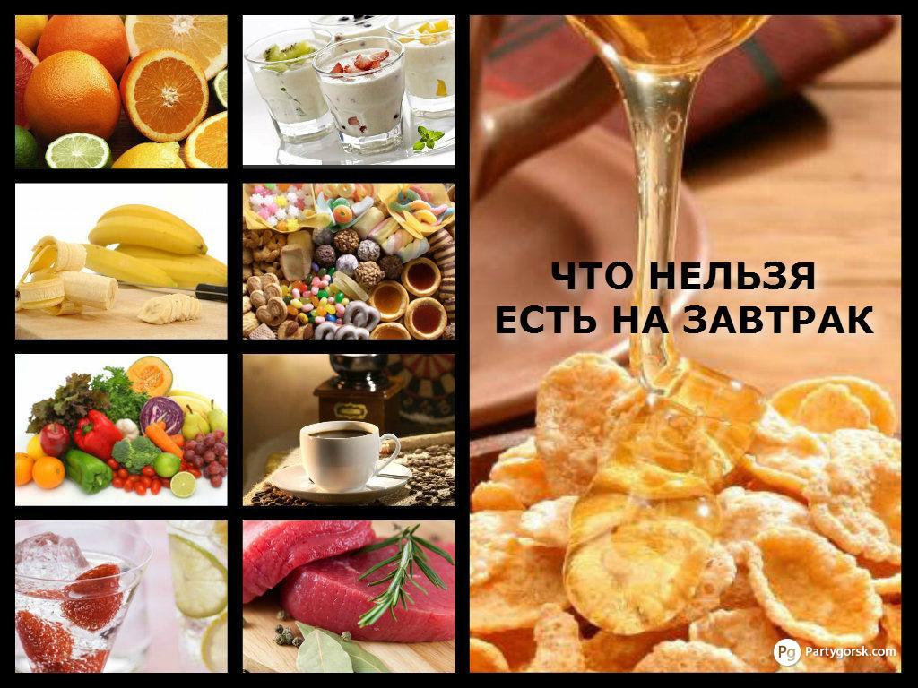 Правильный завтрак: 10продуктов, которые нельзя есть натощак
