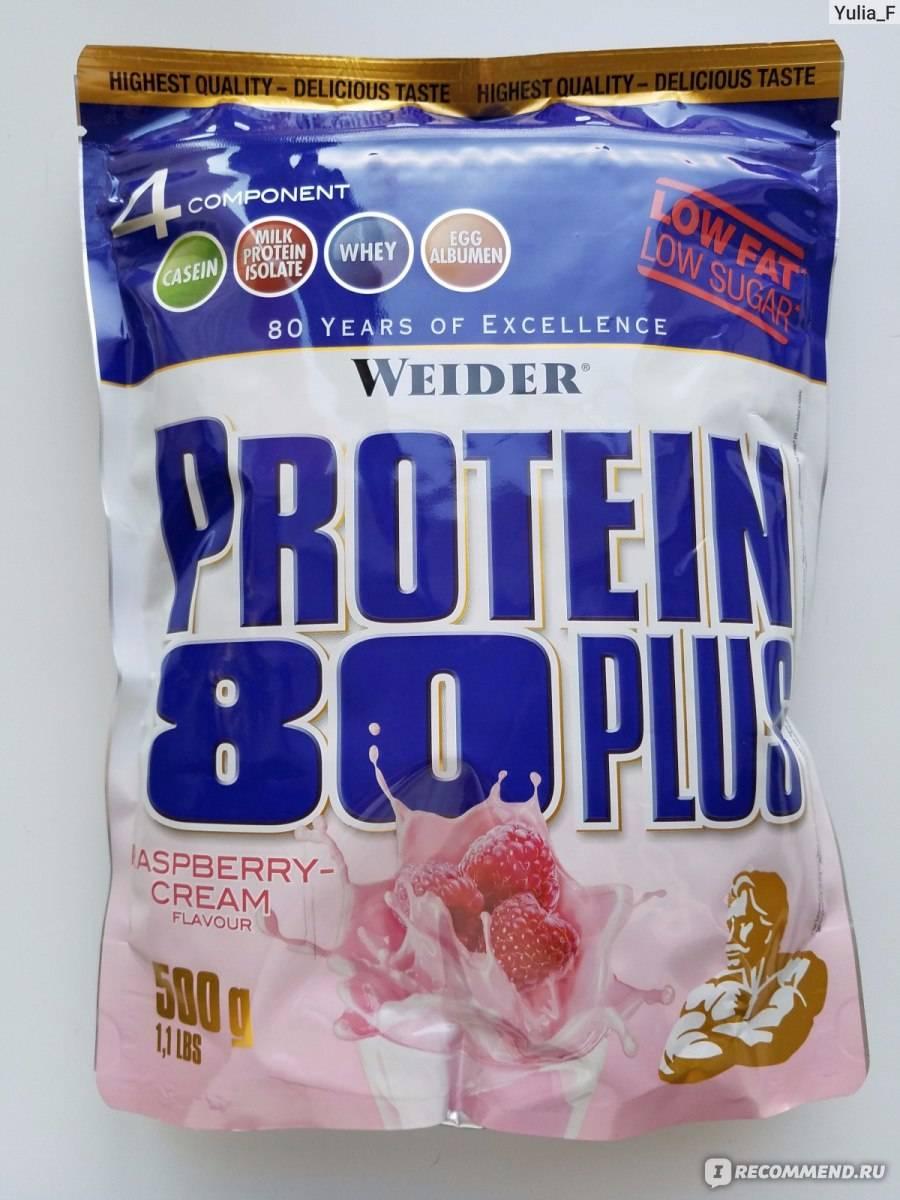 Weider protein 80 plus - отзывы, обзор! | online-obzor.ru