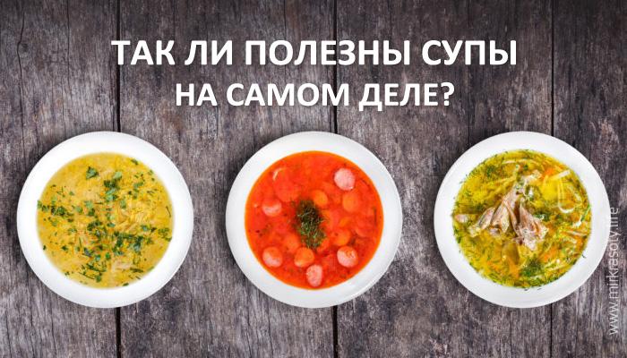 Можно ли похудеть на супе? 3 мифа о супах для похудения