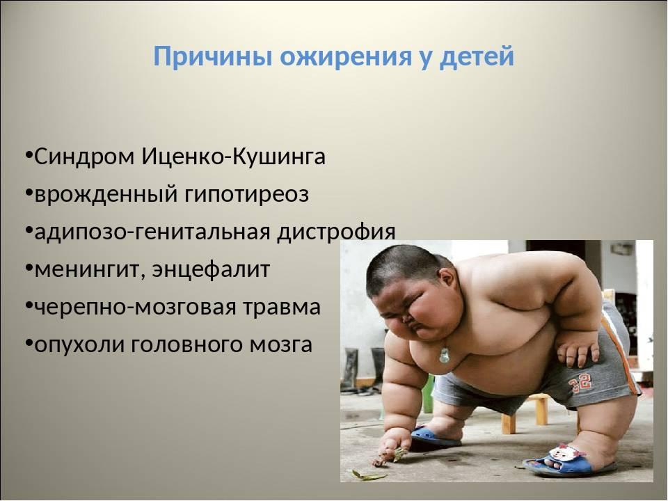 Ожирение у детей (31 фото): детское ожирение 1 степени, таблица по возрасту, лечение подростков и причины, профилактика