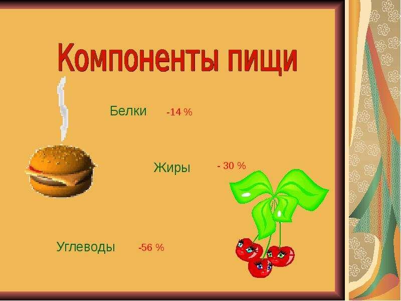 § 31. значение белков, жиров и углеводов в питании человека
