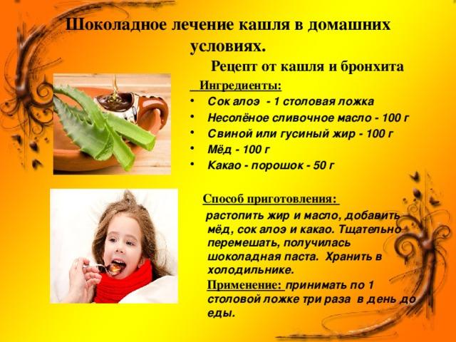 Народные средства от сухого кашля: быстрое лечение у взрослых и детей