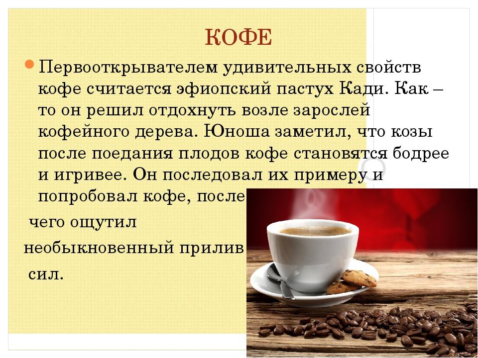 Чай или кофе – что полезнее по данным исследований?