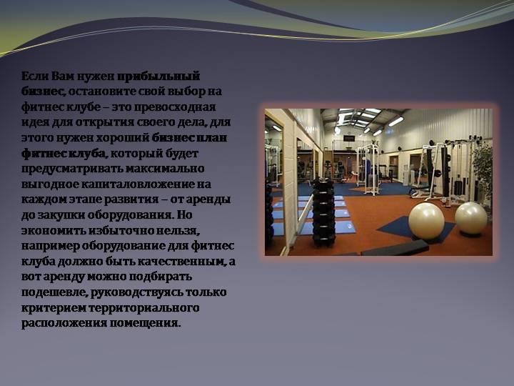 Бизнес-план тренажерного зала - «жажда» - бизнес-журнал