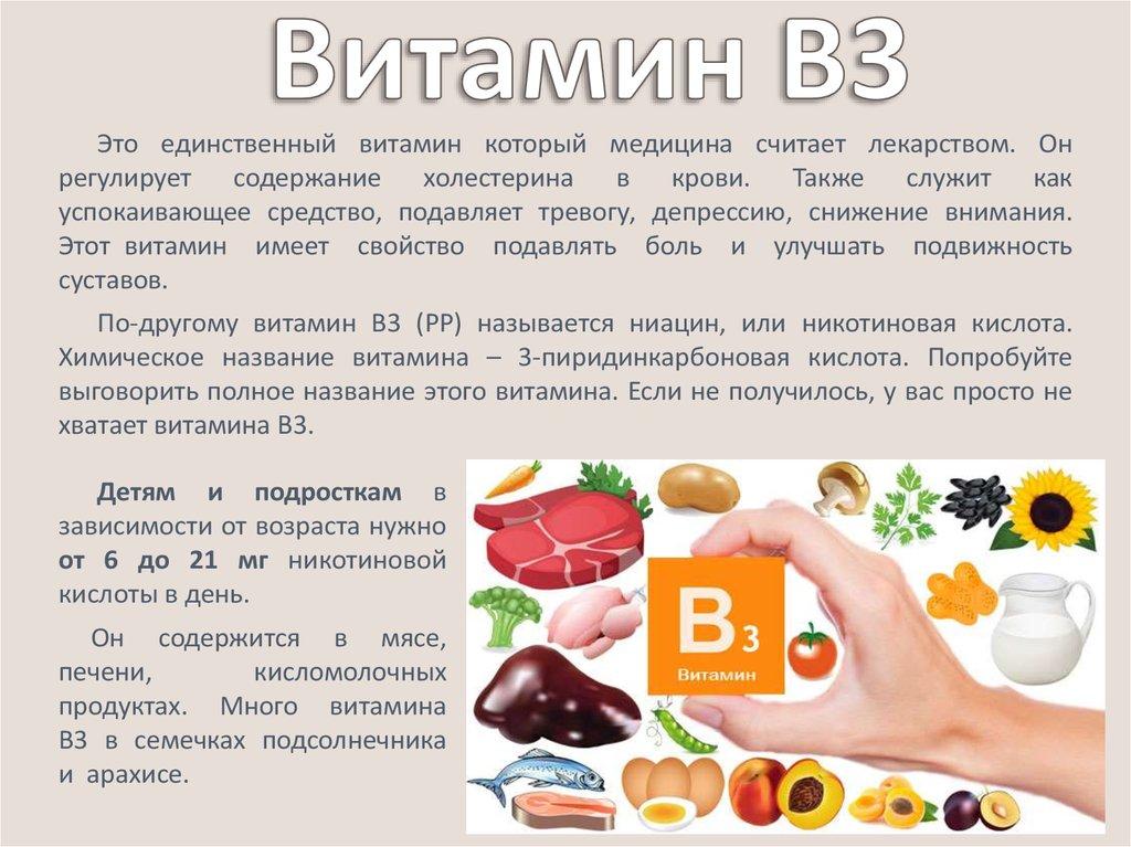 Польза и правила применения витамина в12