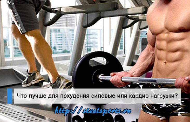 Как правильно совмещать кардио и силовые тренировки для похудения
