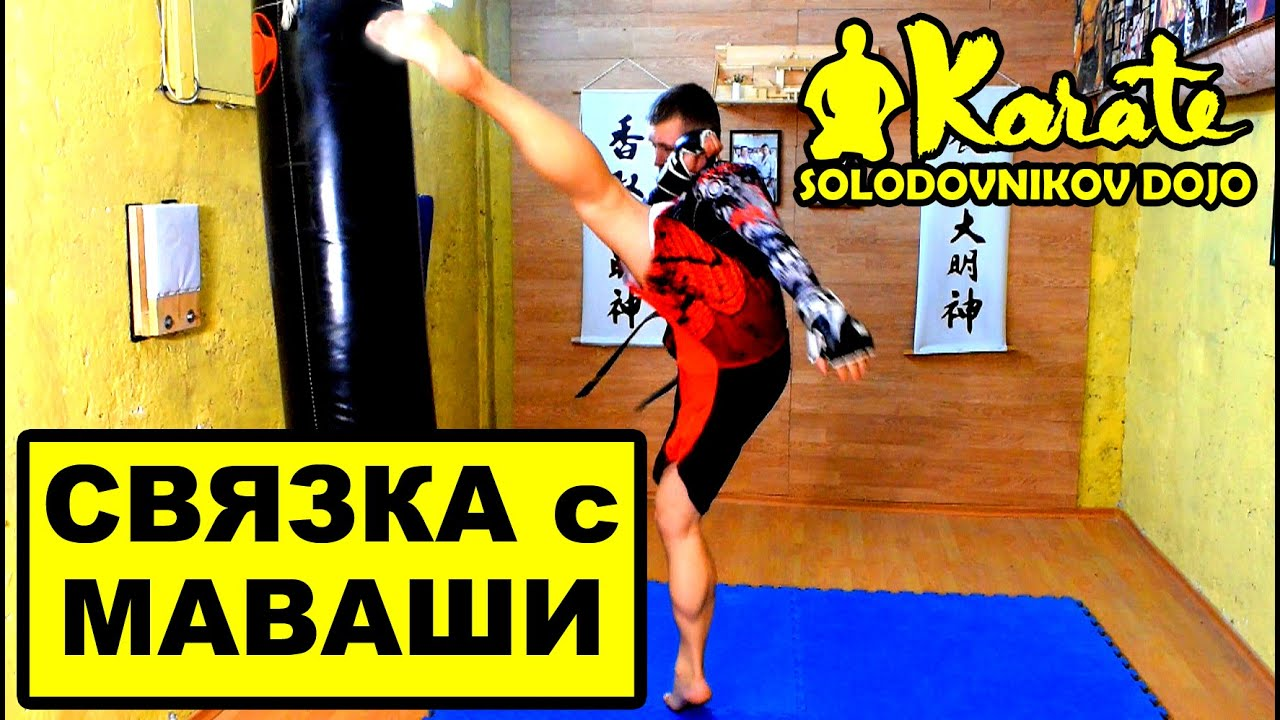 Хай кик (high kick) и лоу кик (low kick) в тайском боксе. | мир тайского бокса