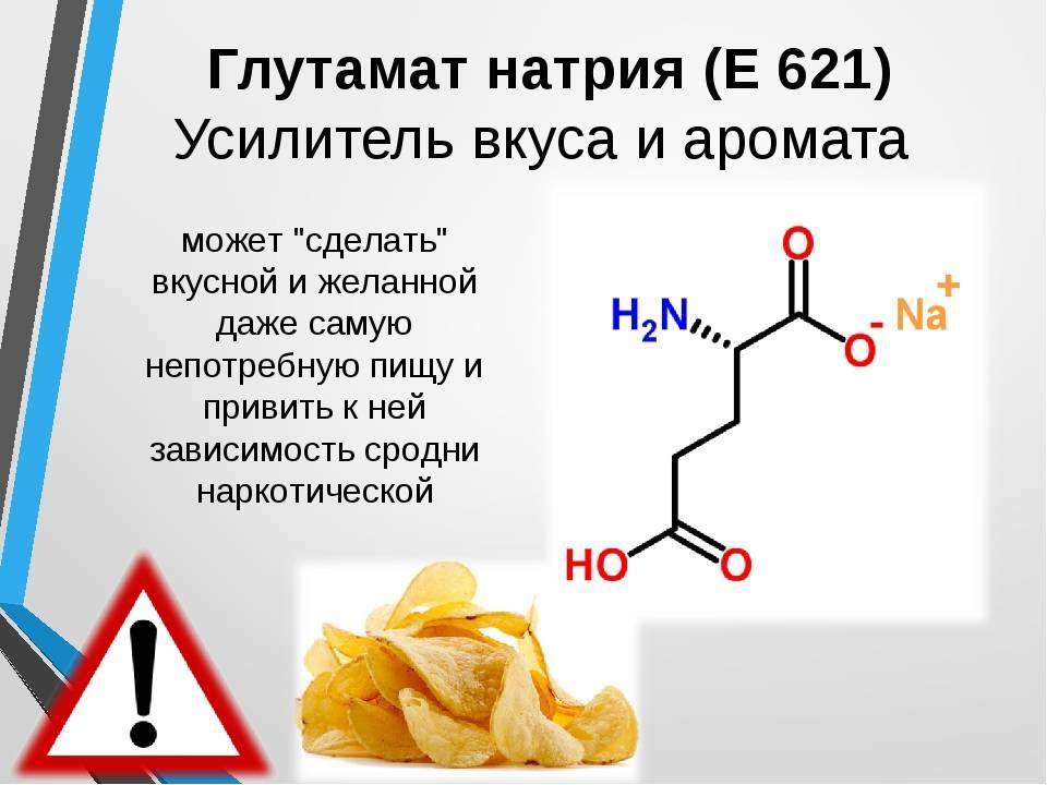 Глутамат натрия (е-621) - усилитель вкуса. вред глутамата натрия :: syl.ru