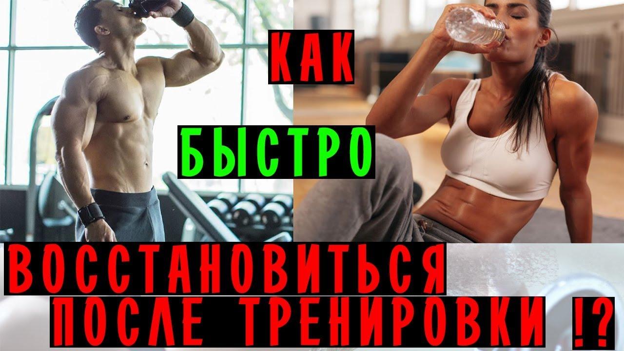 Что пить после тренировки?