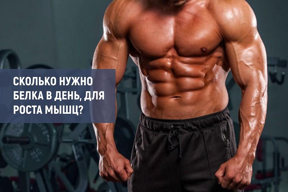 Как принимать протеин для набора мышечной массы: лучшее время и дозировки