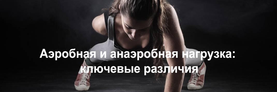 Анаэробная нагрузка - тренировки для похудения и сжигания жира в домашних условиях с видео