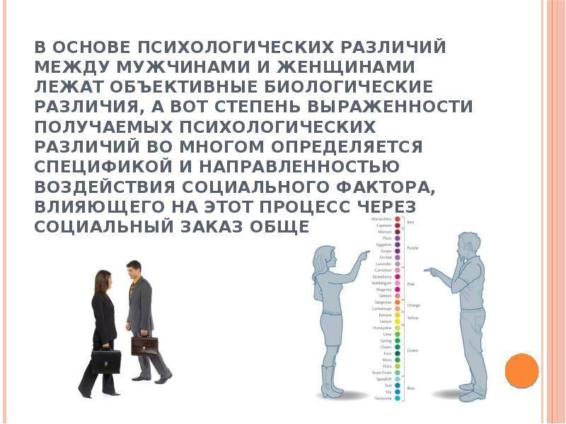 Разница между мужчинами и женщинами! все секреты! в домашних условиях | для девушек и мужчин