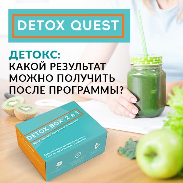 Детокс диета — генеральная уборка организма
