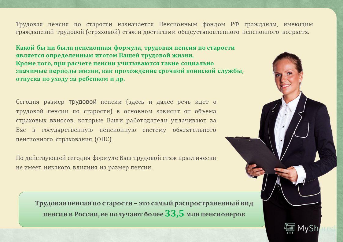 Пенсия по старости без трудового стажа: какая сумма положена в россии