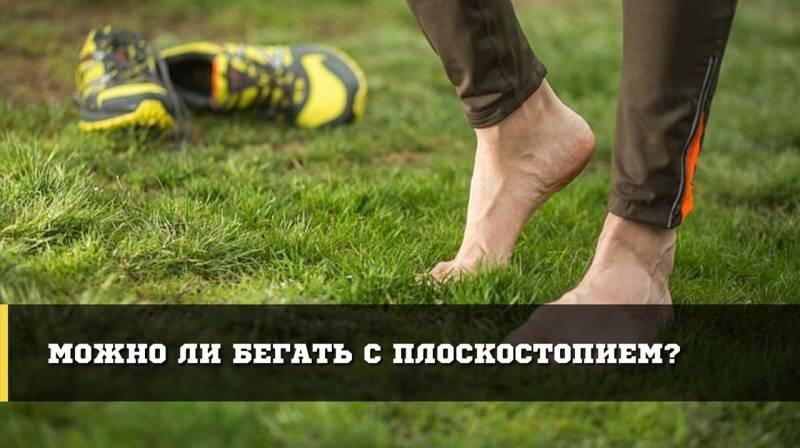 Какую обувь носить при плоскостопии — советы по выбору и особенности тренировок при проблемах со стопами (110 фото)