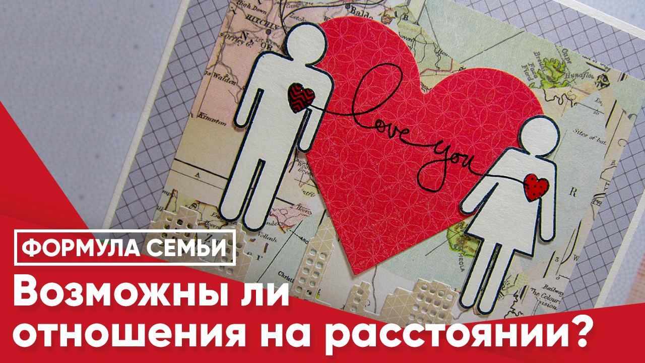 Как сохранить отношения на расстоянии, действенные способы | психология отношений