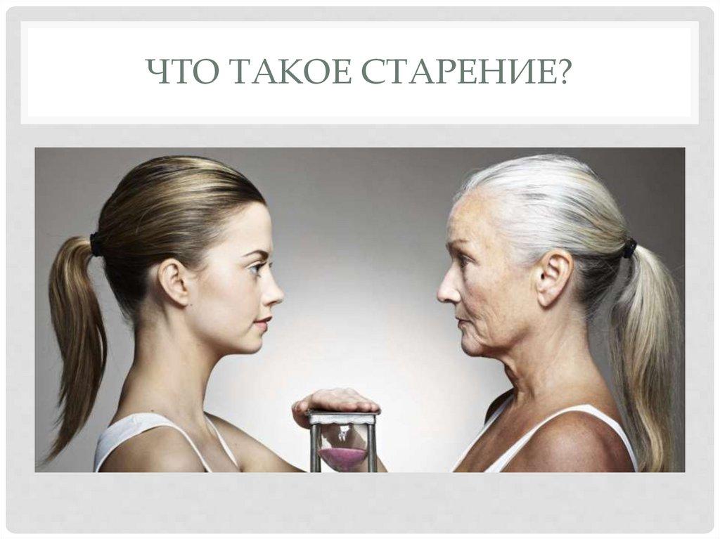 Можно ли замедлить старение кожи и как это сделать?