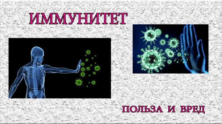 Крепкий иммунитет, или как защитить себя от болезней