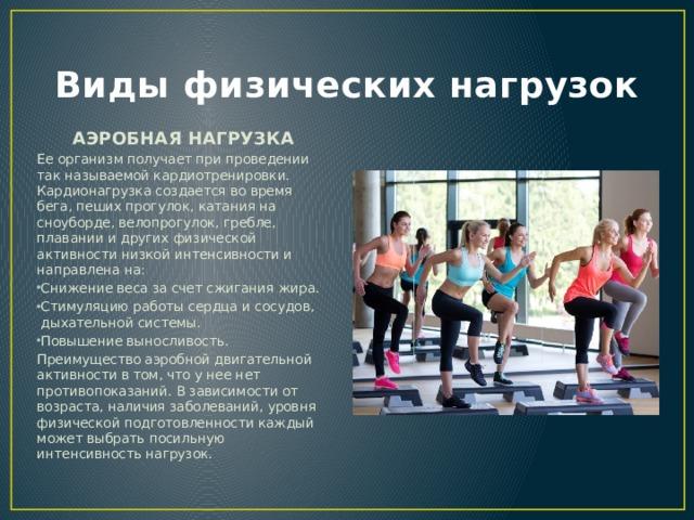 Аэробная выносливость организма: упражнения и тренировки для развития