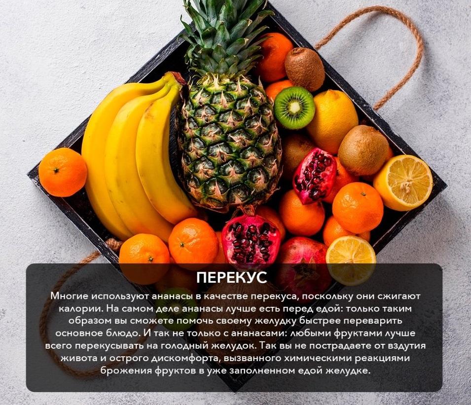 Есть фрукты до или после еды: все про правильное употребление фруктов