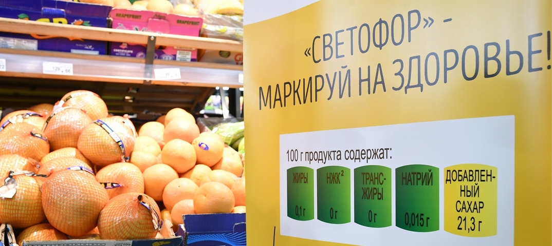 Почему буксует система маркировки продуктов «светофор»
