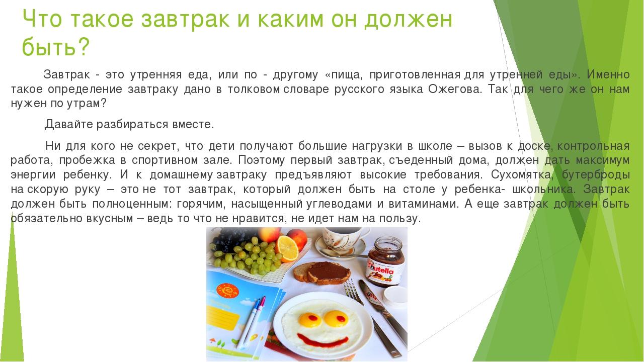 Нужно ли завтракать? если да, то как? все тонкости и секреты! в домашних условиях   для девушек и мужчин