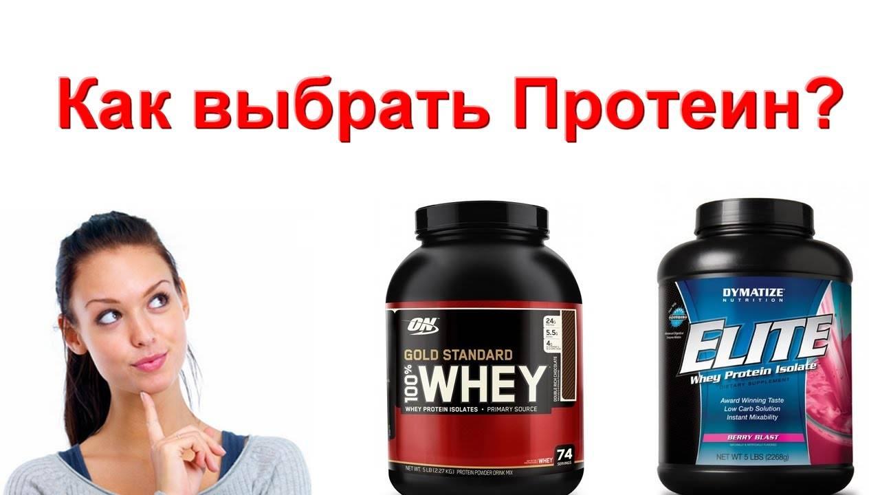 Как пить протеин для похудения и какой лучше выбрать девушкам или мужчинам