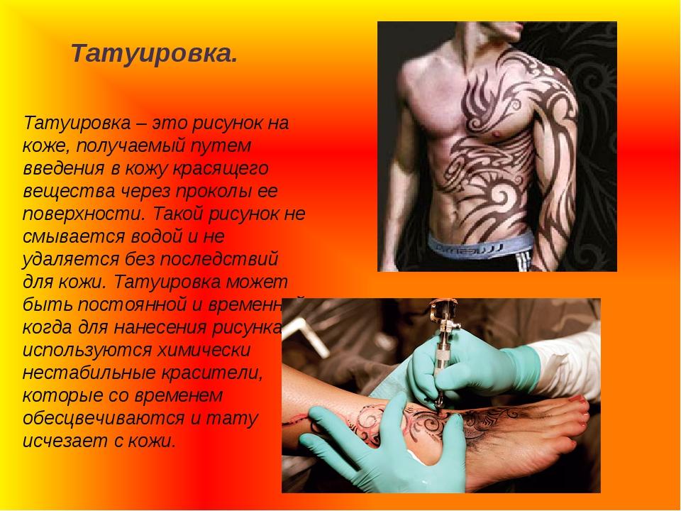 Психология людей, делающих татуировки: кто делает тату, и зачем они нужны. татуировки: психологическое отклонение, норма или мода