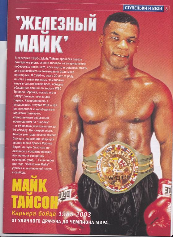 Майк тайсон: рост, вес, интересные факты и биография боксёра