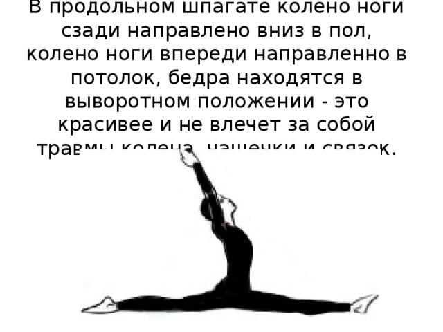 Как сесть на шпагат: растяжка и гимнастические упражнения на поперечный и продольный для начинающих