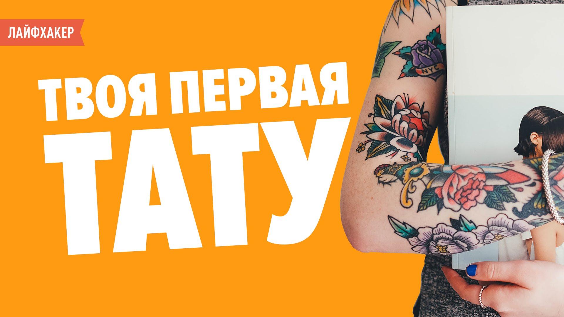 Татуировка: за и против - tatufoto.com