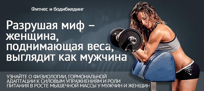 9 причин заниматься силовыми тренировками для женщин.