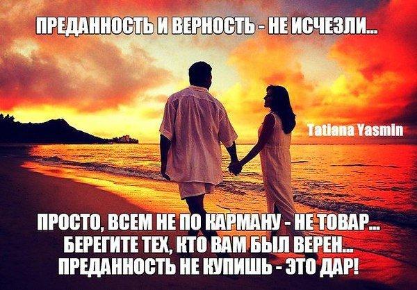 Понятие верность для мужчин и женщин
