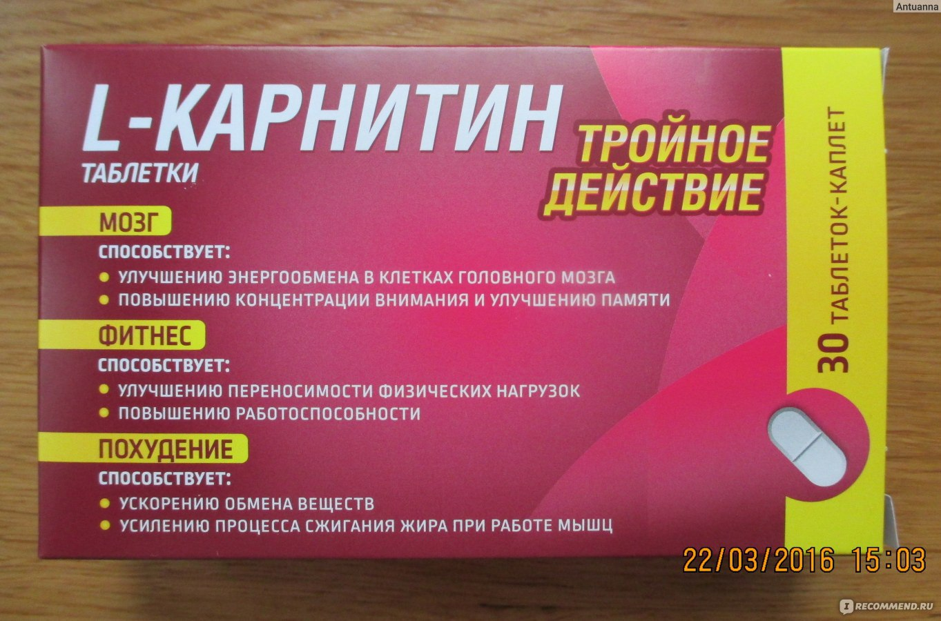 L-carnitine для похудения - отзывы худеющих и противопоказания к приему