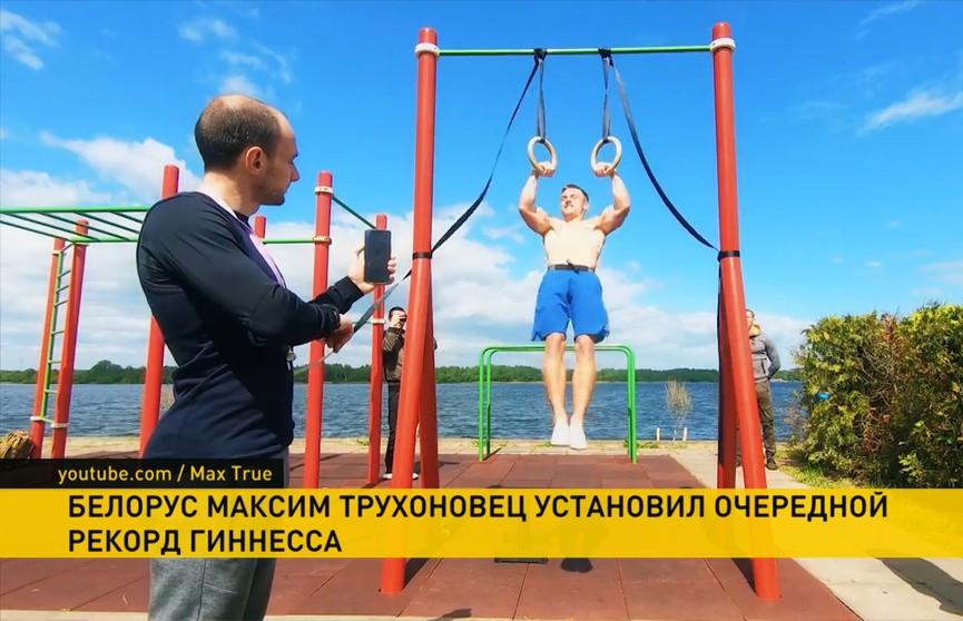 Белорусский воркаутер о том, каково быть трижды рекордсменом книги гиннесса