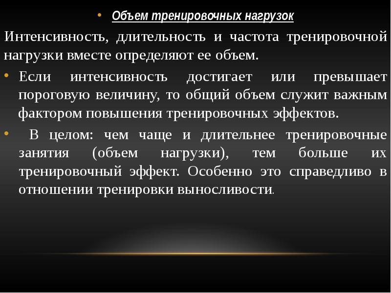 Реферат: интенсивность физических нагрузок, зоны интенсивности. энергозатраты при различных физических на - bestreferat.ru