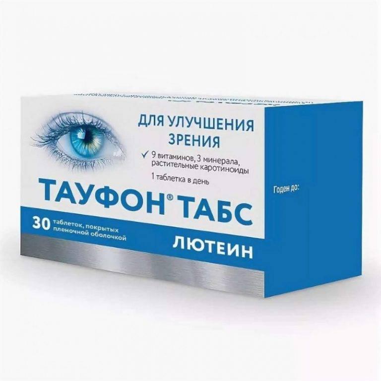 Витамины для глаз и для улучшения зрения